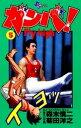ガンバ! Fly high(5)【電子書籍】[ 森末慎二 ]