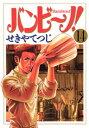 バンビ〜ノ!(14)【電子書籍】[ せきやてつじ ]