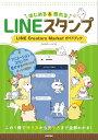 LINEスタンプ はじめる&売れる LINE Creator...
