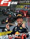 F1®�� 2018 Rd06 ��ʥ�GP������ǥ�500�����Խ��桡���Żҽ��ҡ�[ ���ɽ�˼ ]