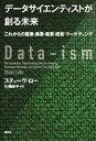 データサイエンティストが創る未来 これからの医療・農業・産業・経営・マーケティング【電子書籍】[ スティーヴ・ロー ]