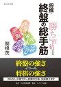 「勝ち」に直結する 将棋・終盤の総手筋【電子書籍】[ 関根 茂 ]