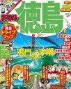 まっぷる 徳島 鳴門・祖谷渓・阿南海岸'17【電子書籍】[ 昭文社 ]
