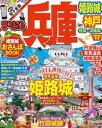 まっぷる 兵庫 姫路城・神戸・但馬・淡路島'17【電子書籍】[ 昭文社 ]