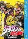 ジョジョの奇妙な冒険 第3部 モノクロ版 1【電子書籍】[ ...