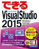 �Ǥ���Visual Studio 2015 Windows /Android/iOS ���ץ��б�