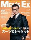 MEN'S EX(メンズ・イーエックス) 2016年11月号【電子書籍】
