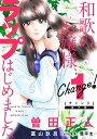 Change! 和歌のお嬢様、ラップはじめました。(1)【電子書籍】[ 曽田正人 ]