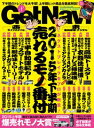 GetNavi 2015年8月号【電子書籍】