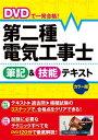 DVDで一発合格! 第二種電気工事士 筆記&技能テキスト カ...