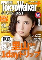 週刊東京ウォーカー+No.25(2016年9月14日発行)