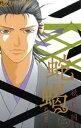蛇蝎ーDAKATSUー(2)【電子書籍】[ 秋里和国 ]