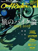 Out Rider 2015ǯ12����vol.75��