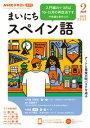 NHKラジオ まいにちスペイン語 2021年2月号[雑誌]【電子書籍】