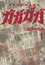 ガガガガ 暴虐外道無法地帯1巻【電子書籍】[ 山下ユタカ ]