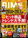 DIME (ダイム) 2017年 1月号【電子書籍】[ DIME編集部 ]