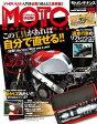 MOTO MAINTENANCE 115号 2014年10月号115号 2014年10月号【電子書籍】