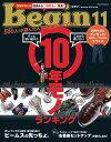 Begin(ビギン) 2016年11月号【電子書籍】