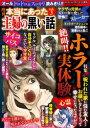 増刊 本当にあった主婦の黒い話vol.3【電子書籍】[ 和田海里 ]
