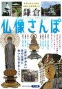 鎌倉 仏像さんぽ ?お寺と神社を訪ね仏像と史跡を愉しむ?【電子書籍】[ ベストフィールズ ]