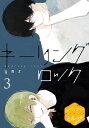 キーリングロック 分冊版3巻【電子書籍】[ ymz ]