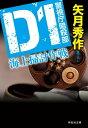 D1 海上掃討作戦 警視庁暗殺部【電子書籍】[ 矢月秀作 ]