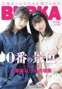 BUBKA 2021年4月号電子書籍限定版「AKB48 小栗有似・山内瑞葵ver.」【電子書籍】[ BUBKA編集部 ]