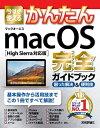 今すぐ使えるかんたん macOS 完全ガイドブック[High Sierra対応版]【電子書籍】[ 技術評論社編集部 ]
