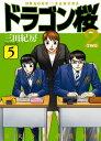 ドラゴン桜2(5)【電子書籍】 三田紀房