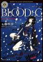 BLOOD-C The Last Dark【電子書籍】[ 藤咲 淳一 ]