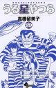 うる星やつら〔新装版〕(29)【電子書籍】[ 高橋留美子 ]...