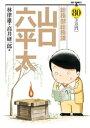 総務部総務課 山口六平太(80)【電子書籍】[ 林律雄 ]