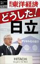 どうした!日立週刊東洋経済eビジネス新書No.177【電子書籍】