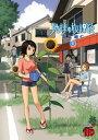 地球の放課後(2)【電子書籍】[ 吉富昭仁 ]