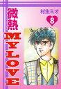 微熱MyLove(8)【電子書籍】[ 村生ミオ ]