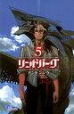 リンドバーグ(5)【電子書籍】[ アントンシク ]