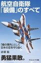 航空自衛隊「装備」のすべて「槍の穂先」として日本の空を守り抜く【電子書籍】 赤塚 聡