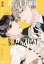 WHITE NOON, BLACK NIGHT【電子書籍】[ 吉田ゆうこ ]