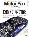 Motor Fan illustrated Vol.122【電子書籍】[ 三栄書房 ]