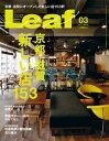 Leaf 2017年3月号2017年3月号【電子書籍】