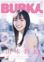 BUBKA 2021年4月号増刊「NMB48 山本彩加ver.」【電子書籍】[ BUBKA編集部 ]