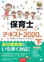 福祉教科書 保育士 完全合格テキスト 下 2020年版【電子書籍】 保育士試験対策委員会