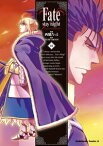 Fate/stay night(18)【電子書籍】[ 西脇 だっと ]