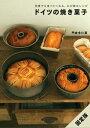 何度でも食べたくなる、わが家のレシピ ドイツの焼き菓子[固定版]【電子書籍】[ 門倉 多仁亜 ]