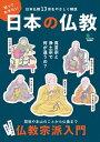 知っておきたい日本の仏教【電子書籍】