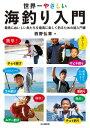 世界一やさしい海釣り入門【電子書籍】[ 西野 弘章 ]