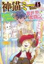 神猫ミーちゃんと猫用品召喚師の異世界奮闘記 3【電子書籍】 にゃんたろう
