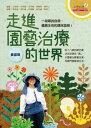 走進園藝治療的世界Becoming a Horticulture Therapist【電子書籍】[ ?盛? ]