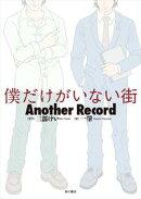 �ͤ��������ʤ�����Another Record