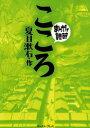 こころ ─まんがで読破─【電子書籍】 夏目漱石